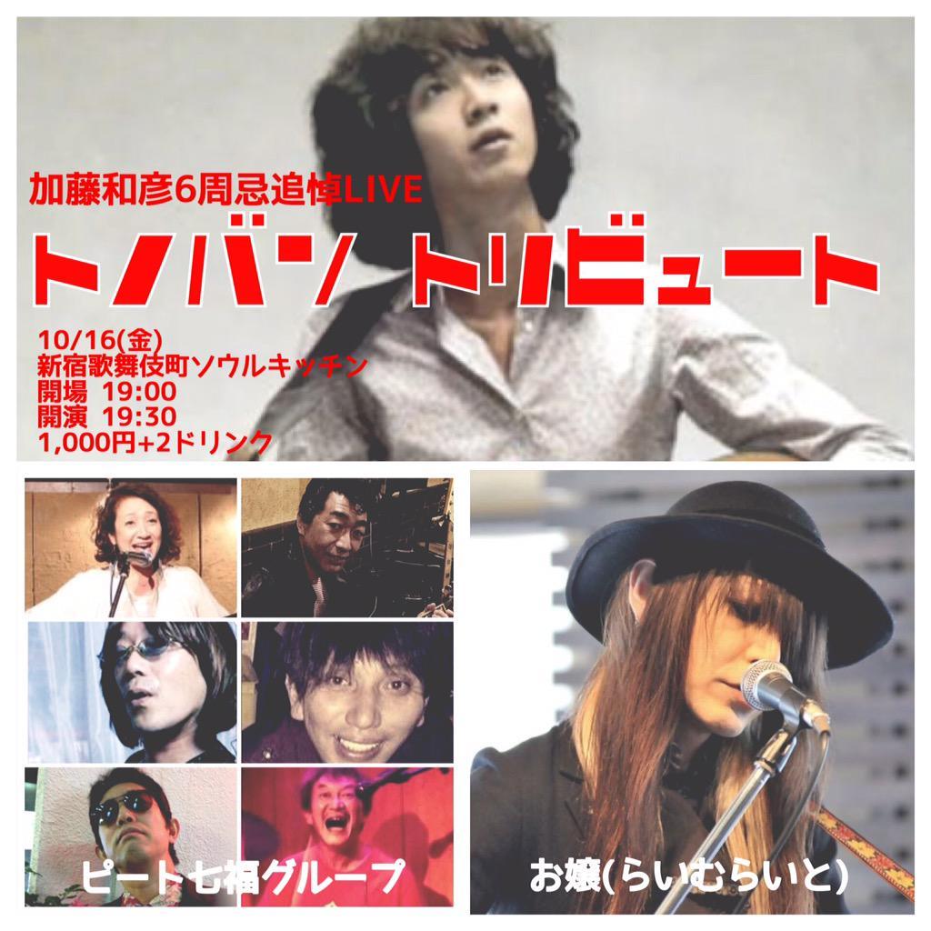 トノバン・トリビュート (加藤和彦5周忌 追悼LIVE)。