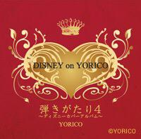 より子 #ディズニー #ピアノ 【弾きがたり4〜DISNEY on YORICO〜】 好評発売中♡ ■Amazon https://t.co/I0qKTRIx9R  ■iTunes https://t.co/yclkKWHvCh https://t.co/Ch4ir0qDai