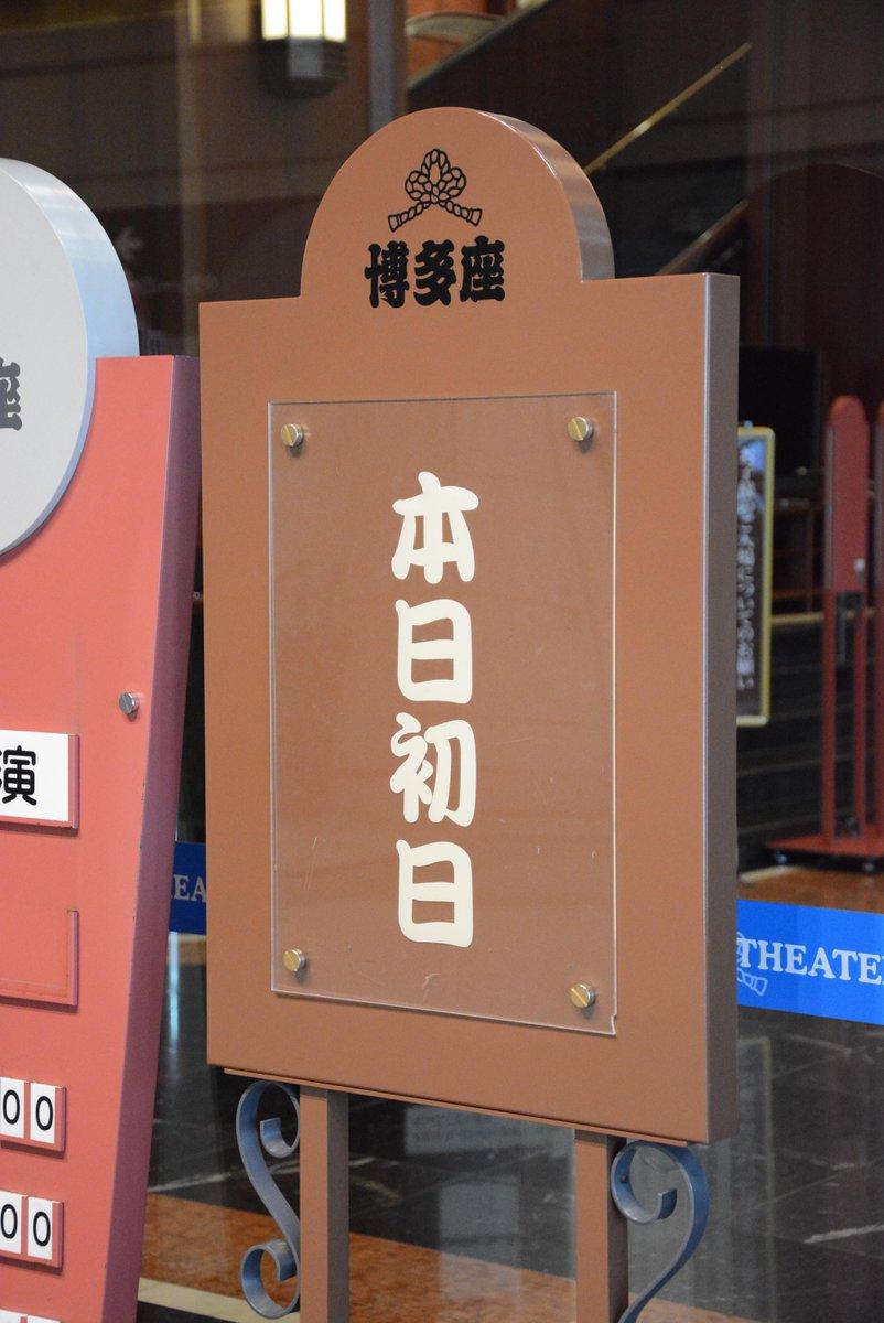 博多座10月公演『Endless SHOCK』本日初日です!!!博多の空はすがすがしい秋晴れですよ♪♪エントランスロビーの開場は16時よりとなっております。 http://t.co/G9tyzasa0v