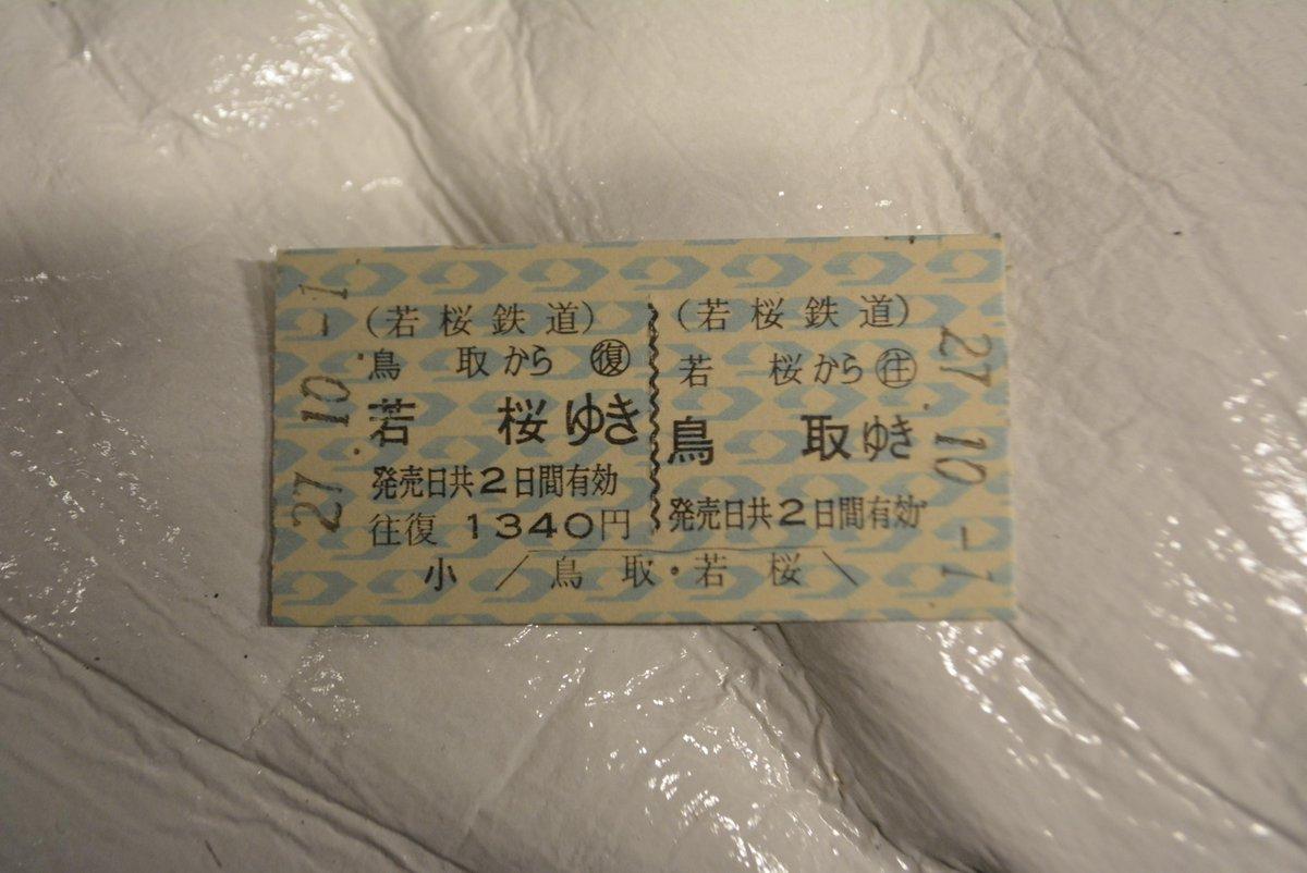 若桜鳥取往復の硬券 http://t.co/H6zhgLvvyD
