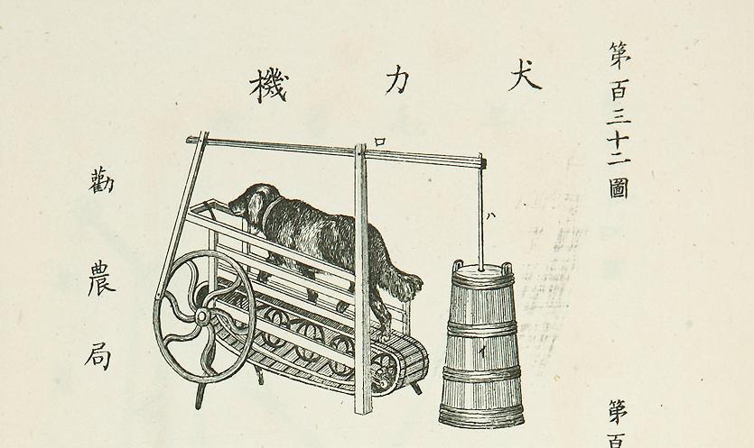 画像は、明治10年、東京上野公園で開かれた第一回内国勧業博覧会に出品された「犬力機」です。これは、犬の力を利用してバターを練製する機械だそうです。バターはおいしいですが、力を利用される犬にとっては迷惑かもしれませんね。