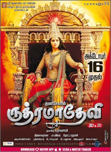 Rudhramadevi in tamil mp3 song free download