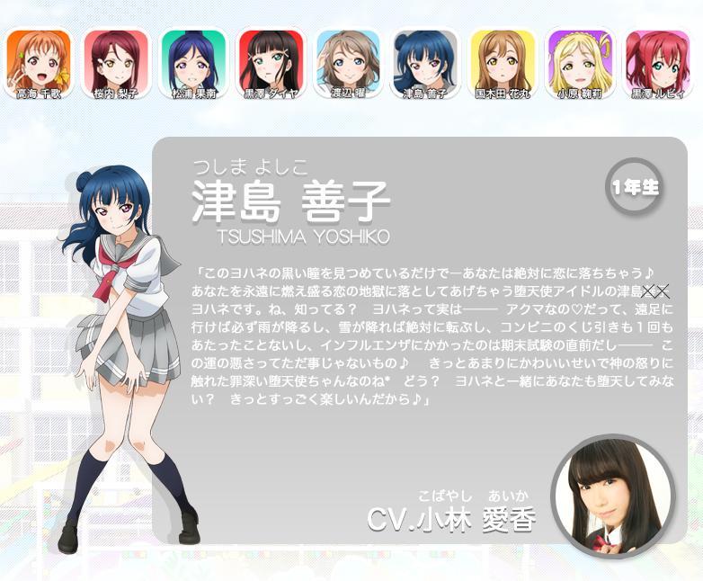 まともに会話できる気がしない(ヾノ・∀・`)ムリムリ【http//www.lovelive,anime.jp/uranohoshi/member.php \u2026】pic.twitter.com/6QRJnp25rx