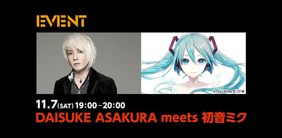 11/7(sat)19:00-20:00 DAISUKE ASAKURA meets 初音ミク! 浅倉大介と初音ミクのコラボレーションが実現!詳しくは http://t.co/3tXXQRsg46 で! #musicpark2015 http://t.co/dUATEbLCuc