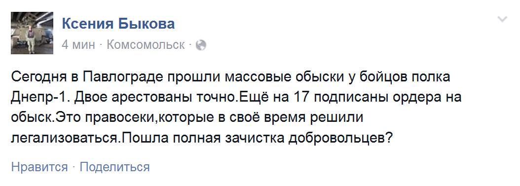 В Затоке Одесской области существует реальная угроза фальсификации выборов, - журналист - Цензор.НЕТ 549