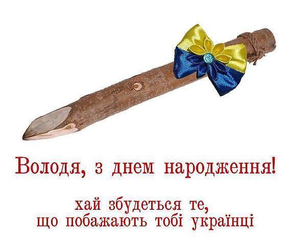 """Многие закоренелые """"совки"""" стали патриотами Украины после Майдана и войны с Россией, - Ярош - Цензор.НЕТ 174"""