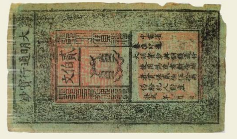 first paper money The invention of paper money in china the notion of using paper as money is almost as old as paper itself the first paper banknotes appeared in china about 806 ad.