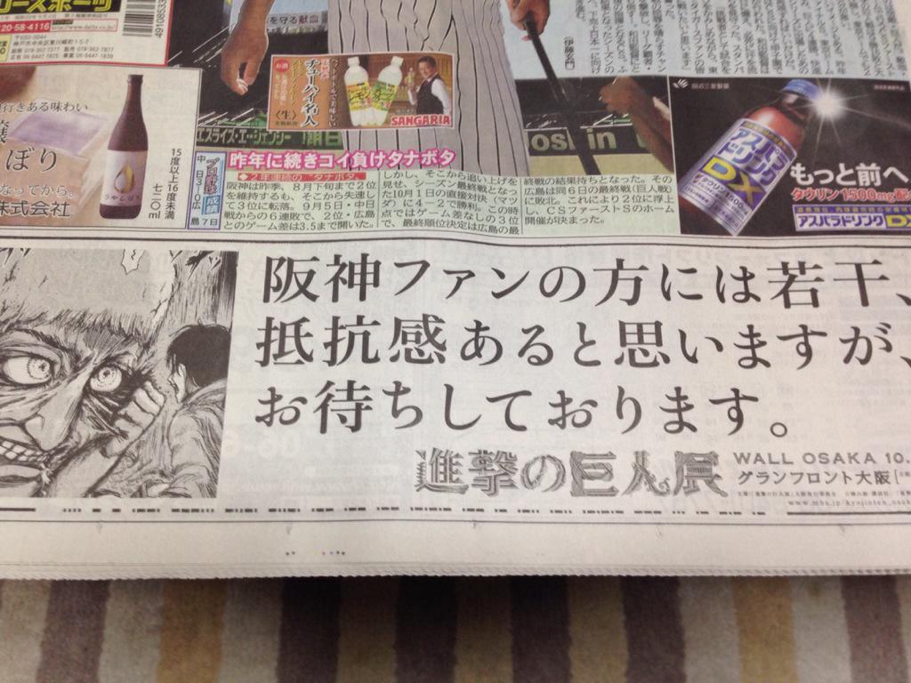 阪神がCS進出決定したんで父がデイリー買ってきたんだけど一面の下の広告がこれで笑った