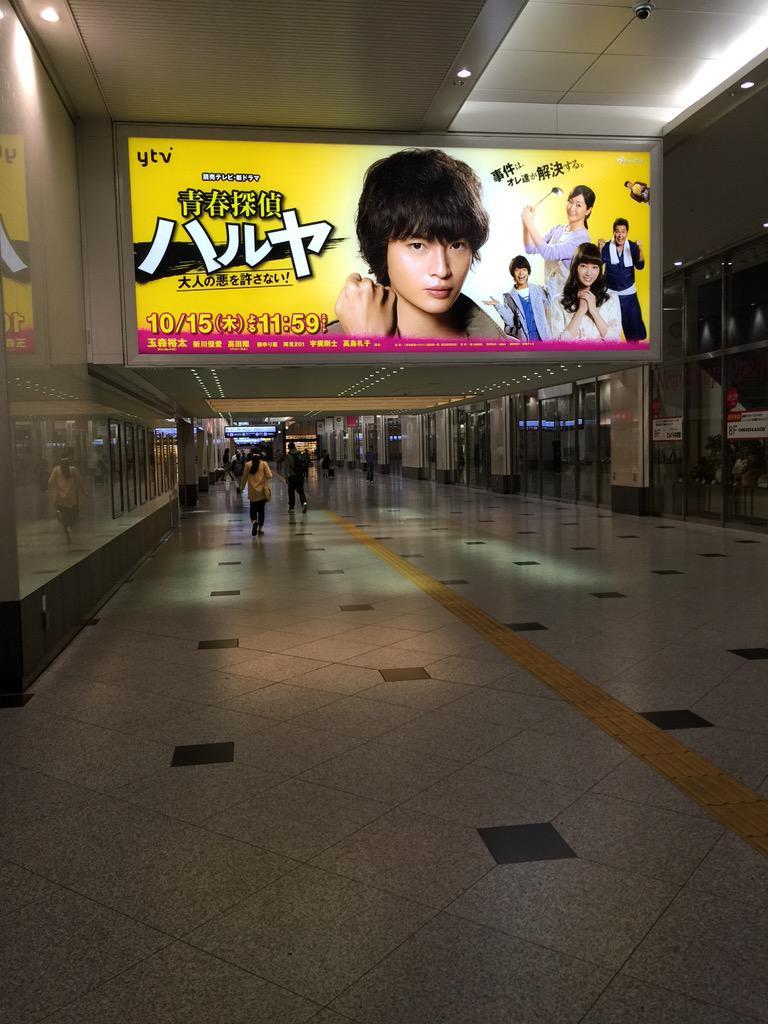 おはようございます。 大阪到着。ハルヤ玉ちゃん見るためにちょっと遠回り。JR大阪駅のルクア側通路の1番目!1番目立つ所にあるやん❤️ http://t.co/t4tY3Mobb6