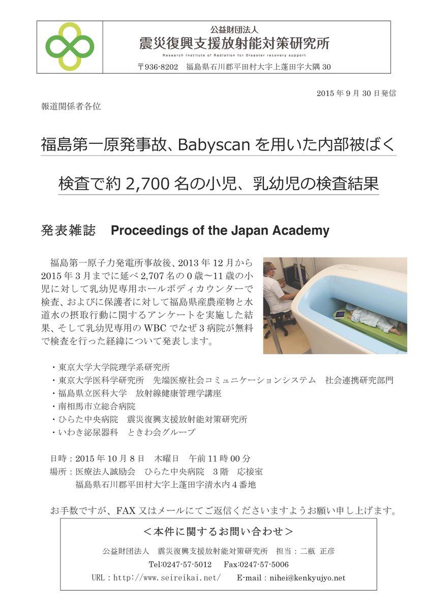 本日、福島の子供の内部被曝検査の結果を発表しました。BABYSCANを用い、乳幼児など約2700名を測定しましたが、誰からも放射性セシウムは検出されませんでした。  ひらた中央病院、ときわ会、南相馬市立総合病院の共同研究です。 http://t.co/hWapj6AUpS