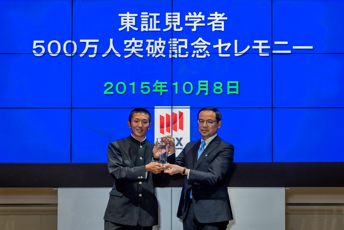 本日、東証見学者の累計が500万人を突破し、記念セレモニーを開催しました。500万人目となったのは、広島県立大門高校の皆様で、東京証券取引所の宮原社長から記念のトロフィーを贈呈しました。 http://t.co/irUHlGf7XL http://t.co/UWRwJsFfLW