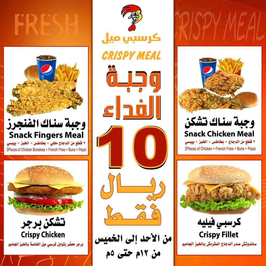 Crispy Meal Taif Crmt001 Twitter