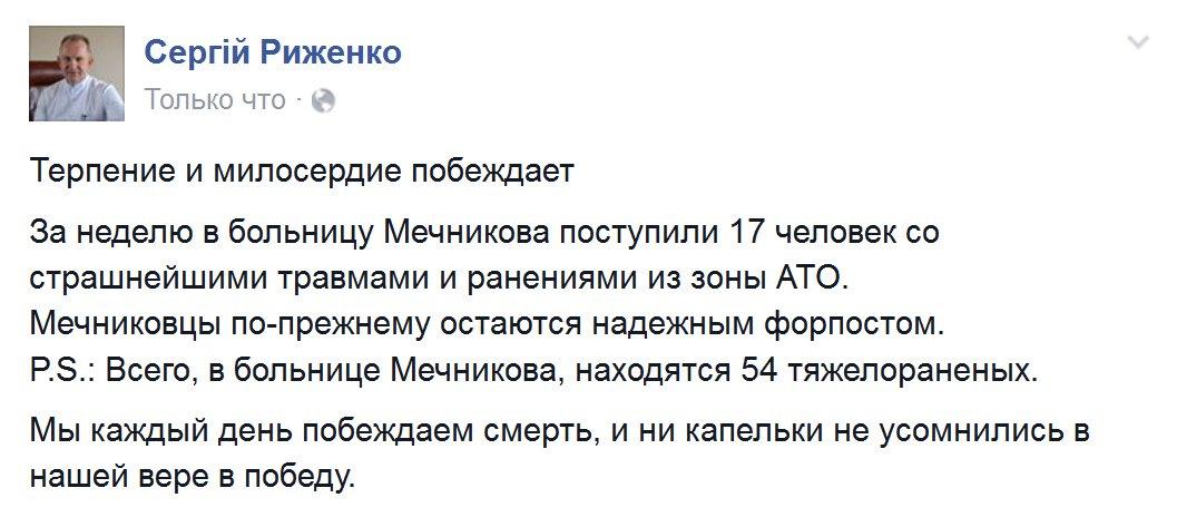 За минувшие сутки нет ни погибших, ни раненых среди украинских воинов, - спикер АТО - Цензор.НЕТ 7527