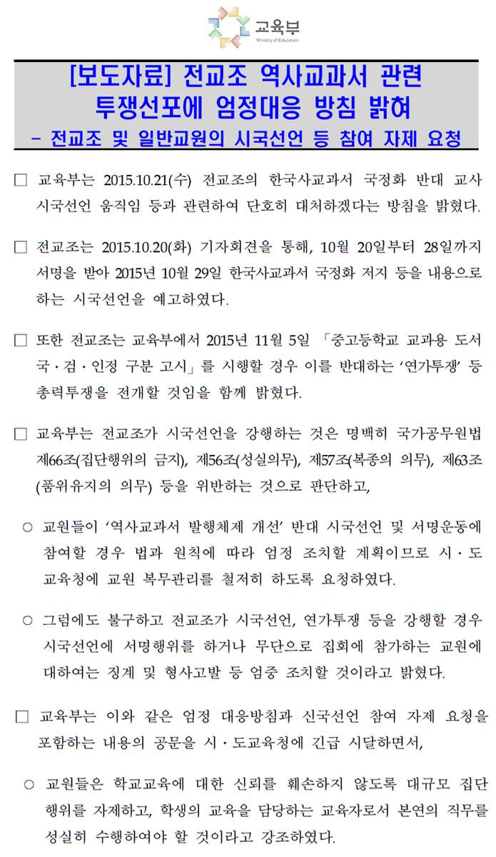 교육부는 전교조의 한국사교과서 국정화 반대 교사 시국선언 움직임 등과 관련해 단호히 대처할 것입니다. https://t.co/J0k20kRO0t