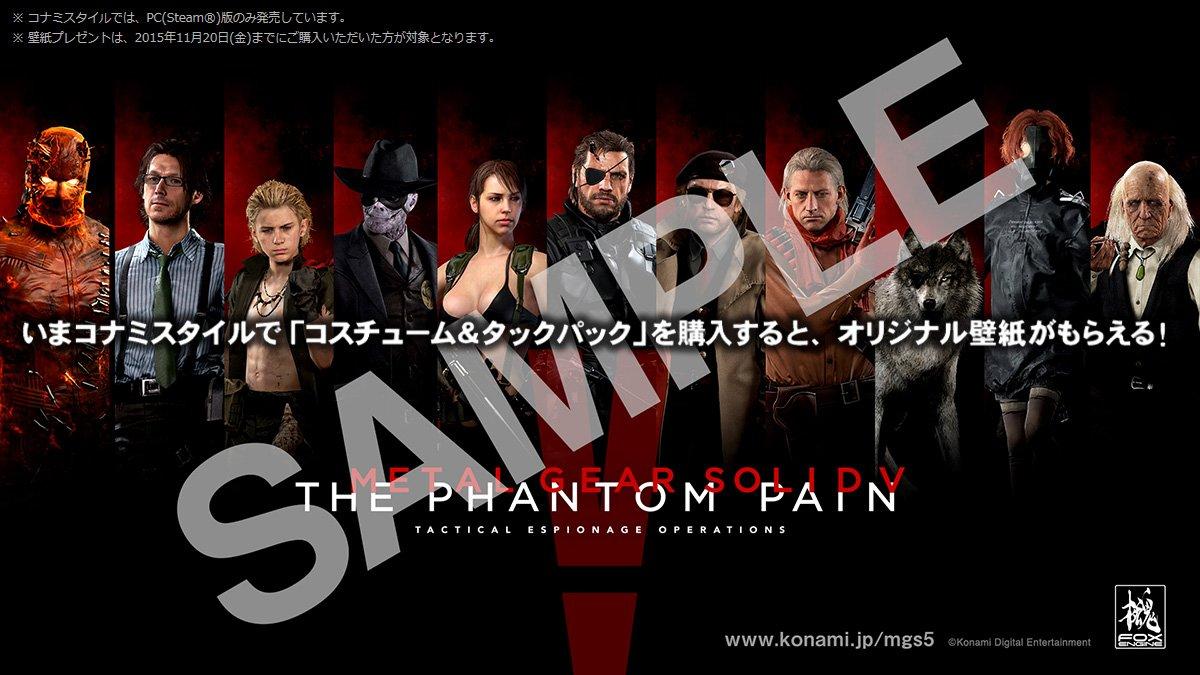 メタルギア公式 Metal Gear Mgsv Tpp ゲーム本編用アイテムを発売開始 いま コスチューム タックパック をコナミスタイルで購入すると 3種類のオリジナル壁紙がもらえます T Co D5ha7xec05 T Co 6xo8stwu9y
