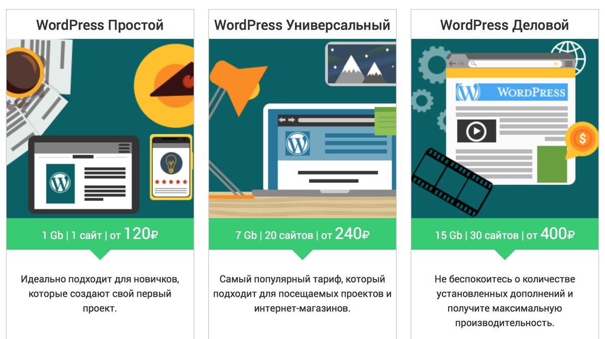Мы запустили линейку тарифов под Wordpress — https://t.co/Fhr3lYHAlx Легкая установка и быстрая работа в комплекте! https://t.co/RjGRdDELEQ