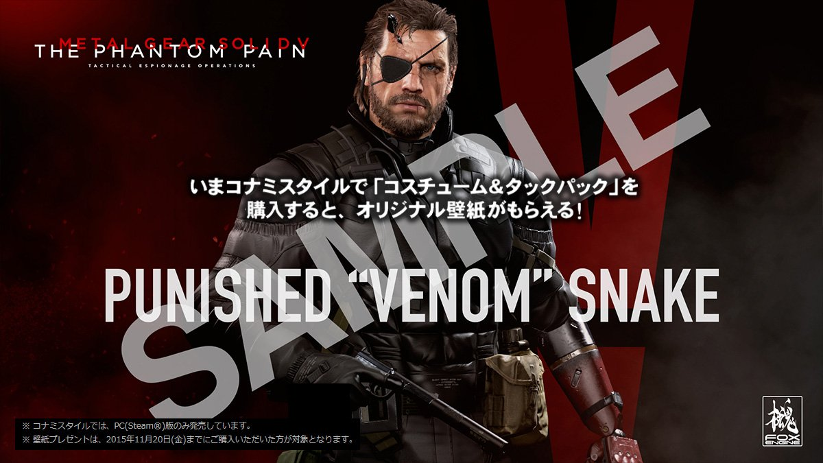 ট ইট র メタルギア公式 Metal Gear Mgsv Tpp ゲーム本編用アイテムを発売開始 いま コスチューム タックパック をコナミスタイルで購入すると 3種類のオリジナル壁紙がもらえます T Co D5ha7xec05 T Co Gt5hrru8x4