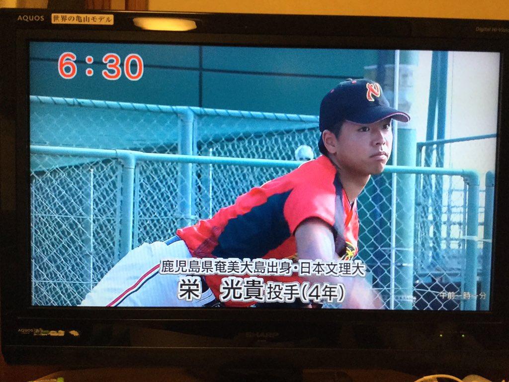 年ドラフト日本体育大学 松本航の指名予想球 …