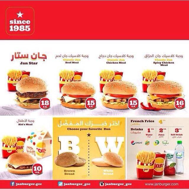 منيو جان برجر في السعودية بالاسعار والصور افضل المطاعم السعودية