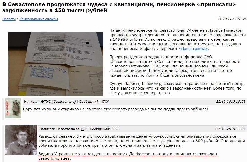 Террористы возобновили обстрелы в направлении Авдеевки, Луганского, Марьинки, - спикер штаба АТО - Цензор.НЕТ 2419
