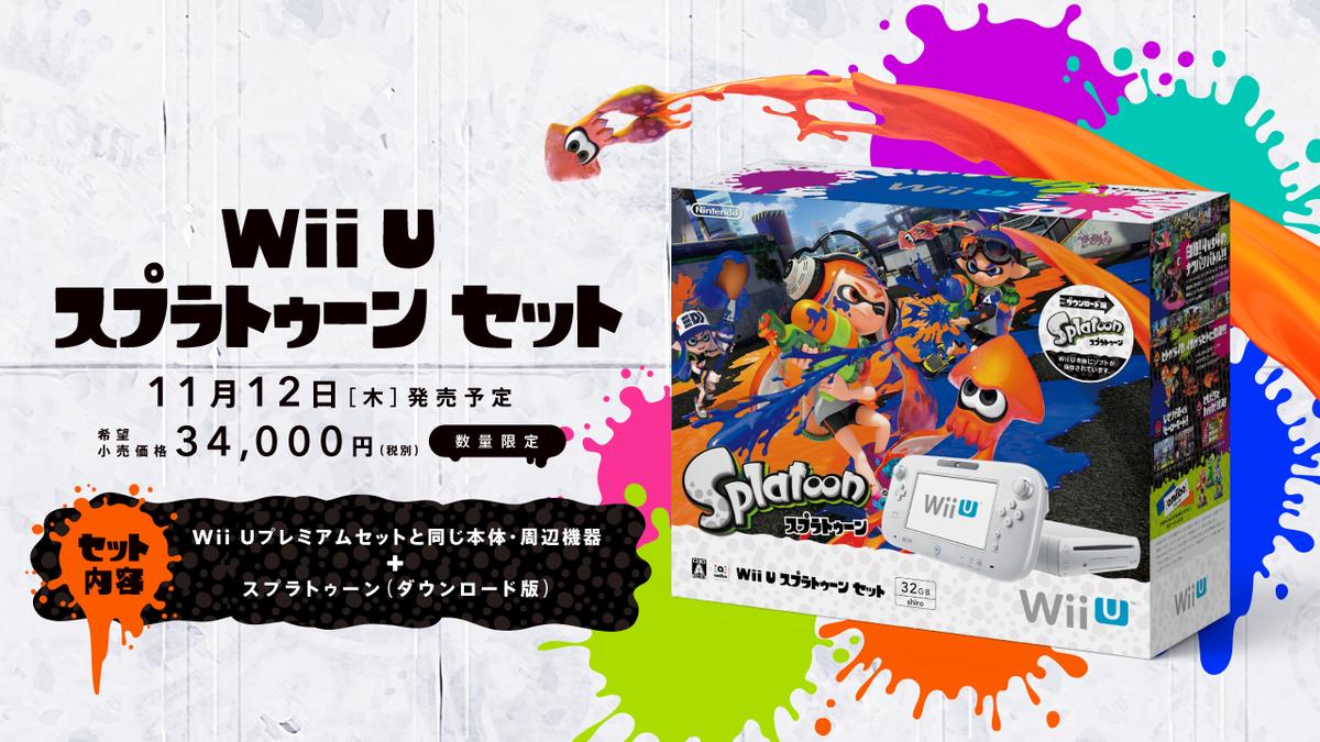 スプラトゥーンが好調の任天堂、WiiU本体セットをやっと発売 (国内累計 WiiU 263万、PS4 190万)