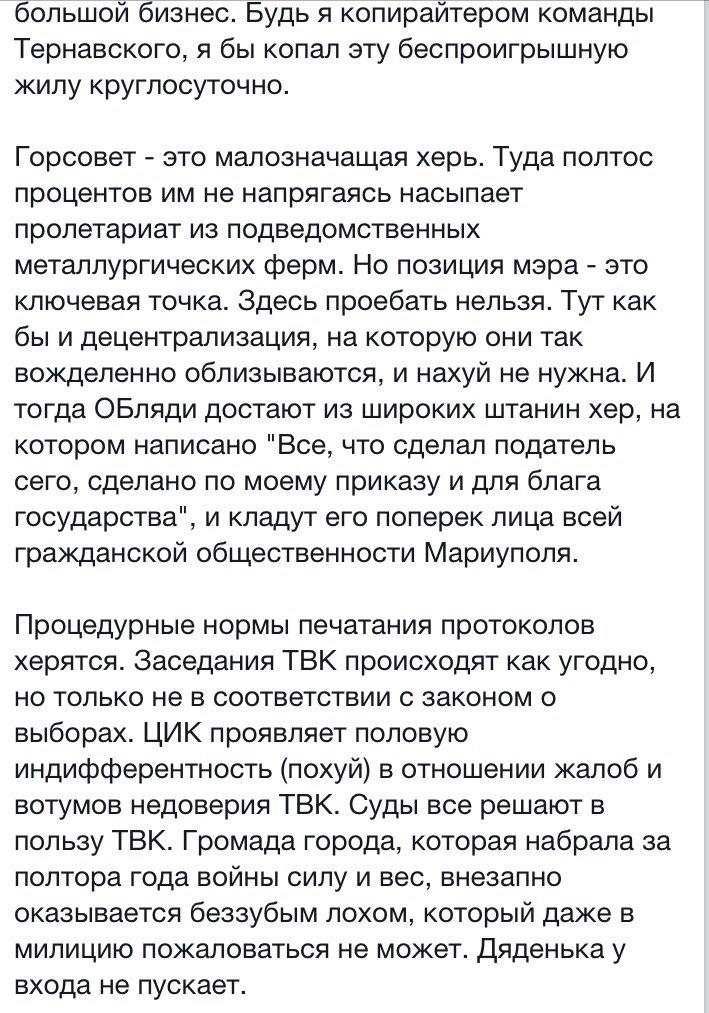 За три дня до местных выборов в Днепропетровске сменили главу горизбиркома - Цензор.НЕТ 1622