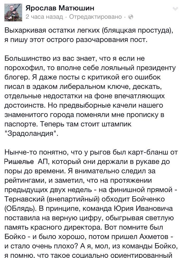 За три дня до местных выборов в Днепропетровске сменили главу горизбиркома - Цензор.НЕТ 3508