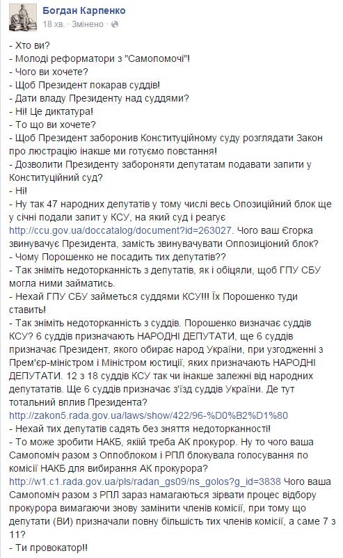 Действующий состав судей КС не имеет права рассматривать конституционность закона о люстрации, - Козаченко - Цензор.НЕТ 3910