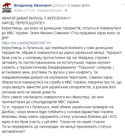 На фугасе подорвался автомобиль с бойцами ВСУ. К счастью, все живы, - журналист Бочкала - Цензор.НЕТ 6841