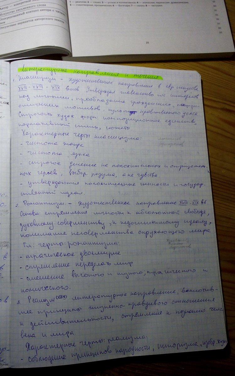 Задание 7 егэ по русскому языку 2016 теория