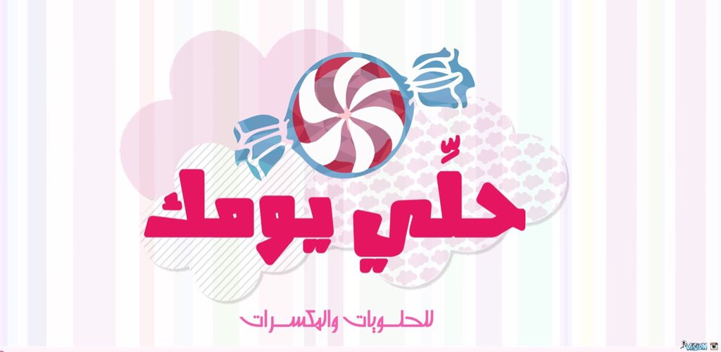 Notes Sur Twitter تصميم شعار لمحل حلويات في بريدة Logo