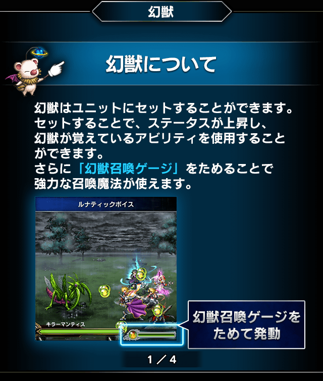 【FFBE】FFBEオリジナルシステム『幻獣』の紹介!FFお馴染みの強力でカッコいい召喚魔法が使えるぞ!!