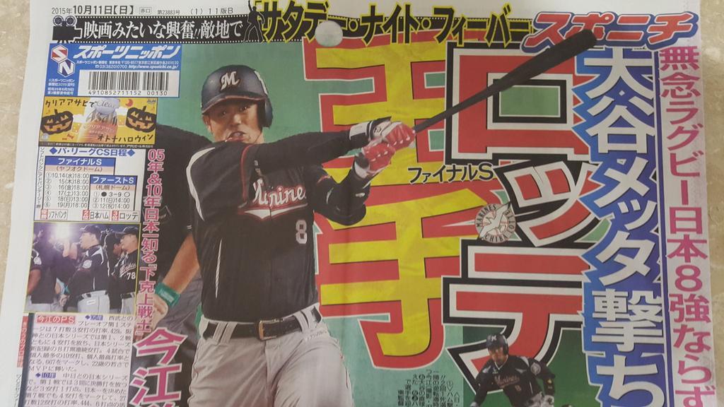 こんにちは❗(*≧∇≦)ノ  きょう11日のスポニチ東京紙面(最終版)の1面トップです。  CSファーストステージ、ロッテが先勝&王手。  ぜひぜひスポニチ紙面の記事もご覧ください❗