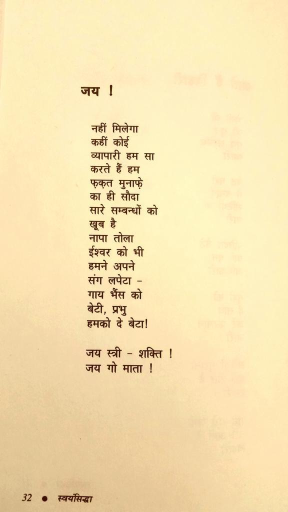 rashmi bajaj on twitter poet rashmi bajaj s poem jai on selfish