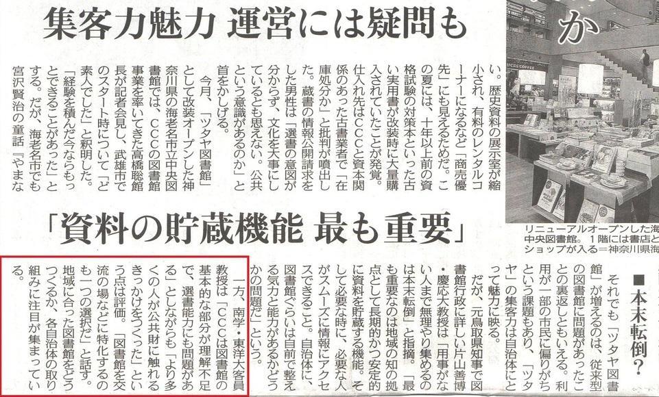 南 学 東洋大客員教授のコメントが今朝の東京新聞に載っていました。『ツタヤ式に賛否 問われる図書館像』 http://t.co/k4LzKR1WmW