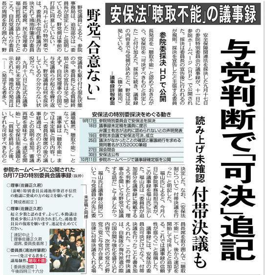 完全に狂った安倍政権!議事録勝手に書けるなら国会はいらない! あらゆる公文書が書き換え可能になるな!:記事は東京新聞 http://t.co/I4zG6ULMml