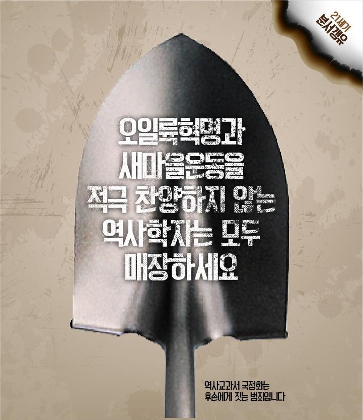 분서갱유. 책을 불태우고 학자들을 생매장함. 정치 목적 달성을 위해 진시황이 저지른 희대의 만행. 21세기 대한민국에서 이런 일이 다시 일어나려 하고 있습니다. http://t.co/ZJWjFbWgHF