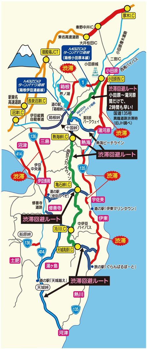 小田原 厚木 道路 渋滞 情報