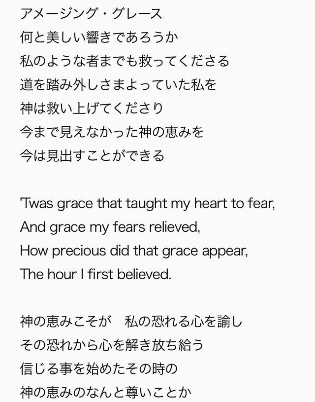 アメイジング グレイス 和訳 Amazing Grace「アメージング・グレース」の歌詞(英語)・和訳(日本語訳)
