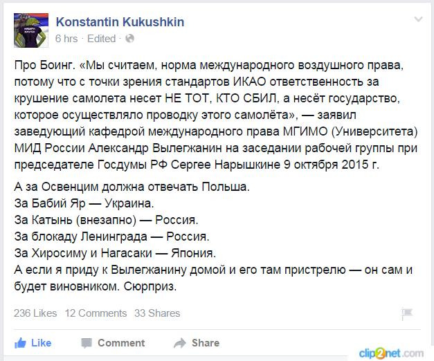 Россию можно привлечь к ответственности за крушение рейса МН-17 в рамках конвенции о запрете финансирования терроризма, - МИД - Цензор.НЕТ 9943