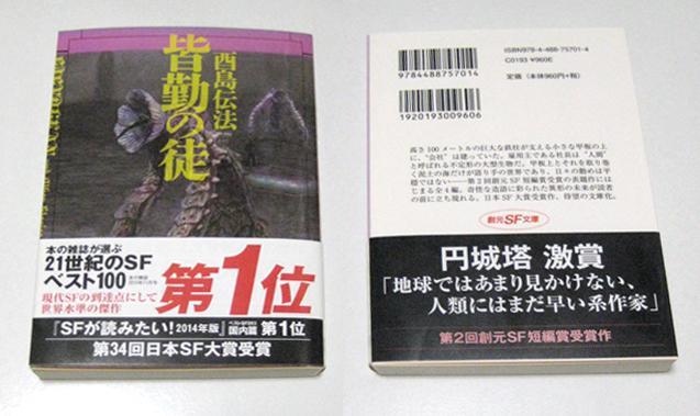 『本の雑誌』11月号の「21世紀のSFベスト100」におきまして、1位を頂戴しました。あまりの事に驚いています。本当にありがとうございました。これを受けて東京創元社さんが新帯を作ってくださいました。徐々に店頭に並んでいくと思います。 http://t.co/pMgYeifbHP