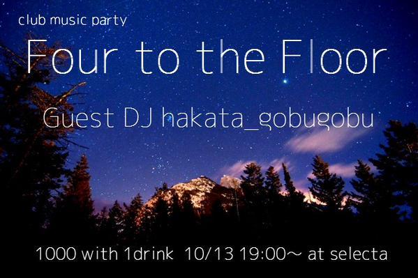 福岡selectaの月一4つ打ちイベント「Four to the Floor」が明日 夜19時から開催ですが、hakata_gobugobuが出演します。自分はProg TranceメインでDJ、出番は20:30から。楽しみです。 http://t.co/7IcAV9oGSN