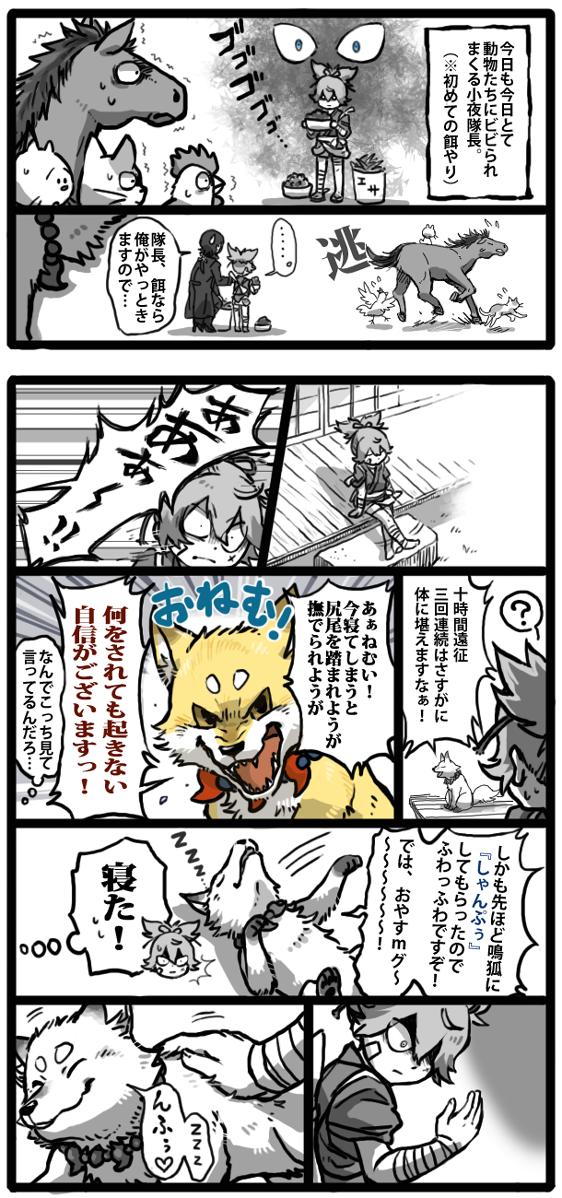 【動物とのふれあいを夢見る小夜隊長漫画、その1】  フワッフワなお供の狐の有効利用。