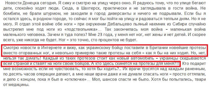 СБУ разоблачила пропагандиста сепаратизма на Закарпатье - Цензор.НЕТ 6786