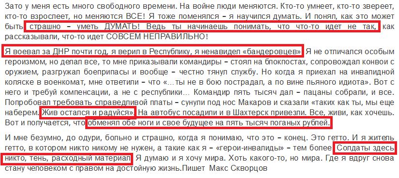 СБУ разоблачила пропагандиста сепаратизма на Закарпатье - Цензор.НЕТ 2718