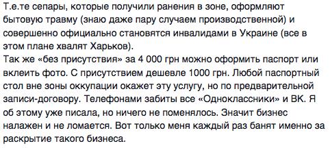 Террористы препятствуют восстановлению поврежденных линий электропередач на Луганщине, - ОВГА - Цензор.НЕТ 3400