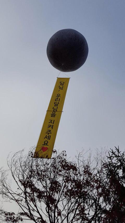 "• From Eunhyuk's enlistment base:  A 'Moon' holding the words  ""Moon~ please protect our moon❤️""  {cr.eSTARstar} http://t.co/Tj4vWZX0t6"