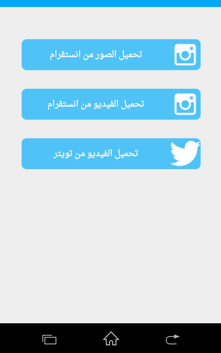 طريقة تحميل وحفظ مقاطع الفيديو من #تويتر بدون برامج