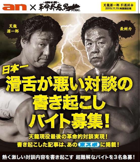 天龍源一郎×長州力の「日本一滑舌の悪い対談」書き起こしバイトの実施日は11月3日なので、この日に取材場所に来られる方が対象です。ちなみにバイト料は2万円。 http://t.co/kaHweEl2DJ