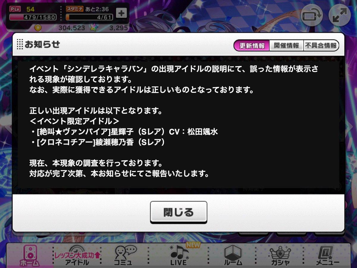 【悲報】SSR蘭子、SRアーニャのイベントドロップ情報は誤植 http://t.co/eKXQRbFgCh